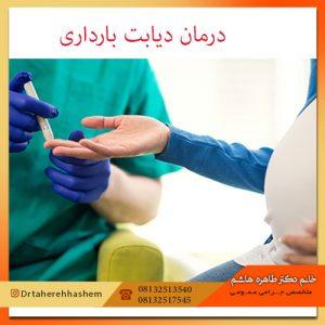 درمان دیابت در بارداری