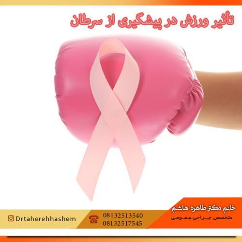 تأثیر ورزش در پیشگیری از سرطان