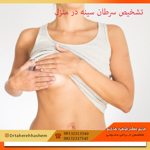 تشخیص سرطان سینه در منزل